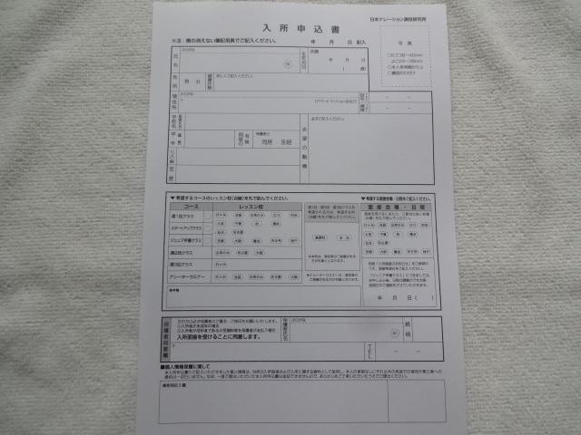 日 ナレ 受講 生 専用 サイト